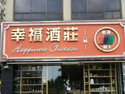 2018年5月 澳門幸福酒庄様との打ち合わせに行ってきました!